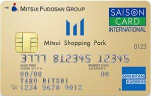 三井ショッピングパークカード《セゾン》 IC付きのAMEX券面