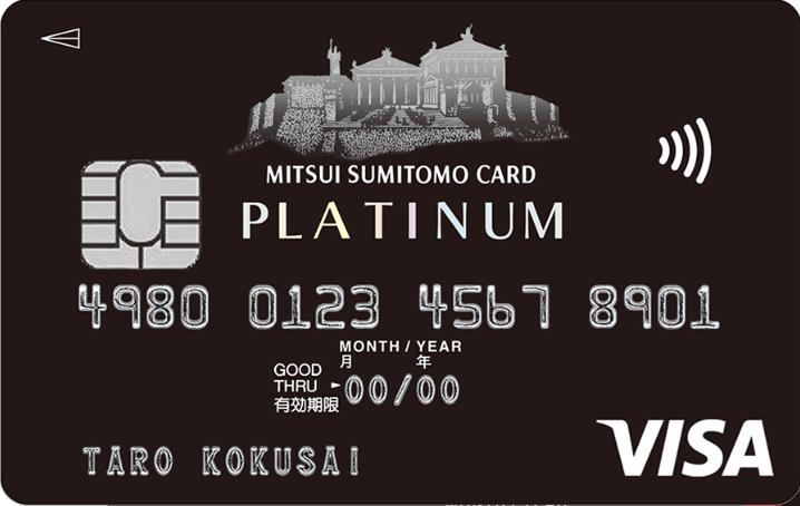 三井住友プラチナカード VISAの新券面(2019年3月版)