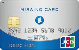 ミライノ カードの券面