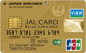 JALカードSuica CLUB-Aゴールドカード 券面