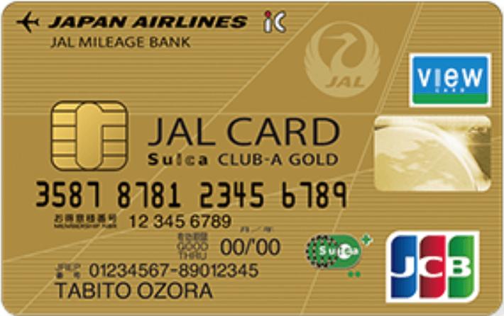 JALカードSuica CLUB-Aゴールドカードの券面