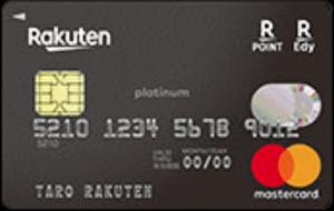 楽天ブラックカード Mastercardブランドの券面(2019年2月版)
