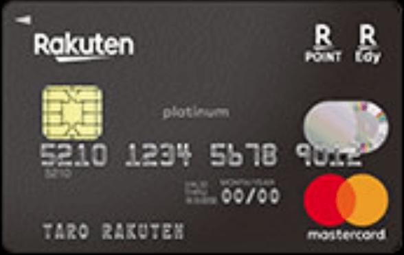 楽天ブラックカード Mastercard 券面 201902