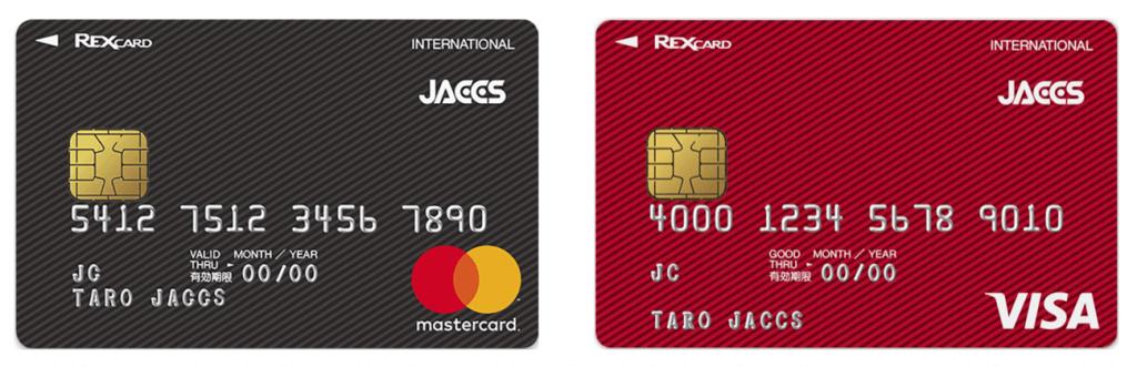 REX CARDのVISA/マスターカードブランドの券面