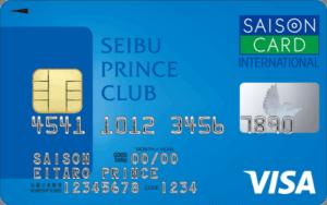 SEIBU PRINCE CLUBカード セゾンの券面