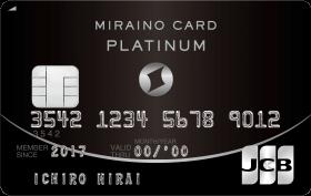 ミライノ カード PLATINUMの券面