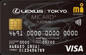 LEXUS TOKYO MICARD+ PLATINUMの券面