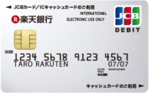 楽天銀行デビットカード(JCB) 券面 201902