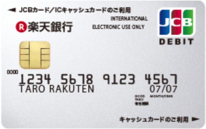 楽天銀行デビットカード(JCB)の券面(2019年2月版)