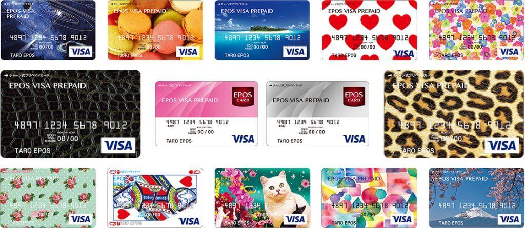 エポスVisaプリペイドカードの券面デザイン