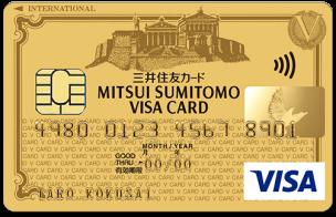 三井住友VISAゴールドカードの新券面(2019年3月版)