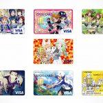 アニメ クレジットカードのアイキャッチ アイキャッチ20181202