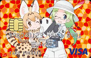 けものフレンズVISAカード キャラクター クレジットカード
