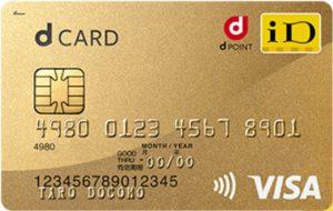 dカード GOLDの券面(2019年4月版)
