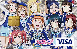 ラブライブ!サンシャイン!!VISAカード キャラクター クレジットカード