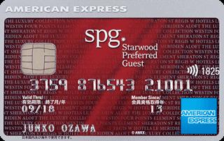 スターウッド プリファード ゲスト アメリカン・エキスプレス・カードの券面