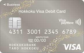 北國Visa法人デビットカードの券面