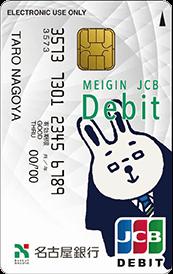 めいぎんJCBデビットカード 券面