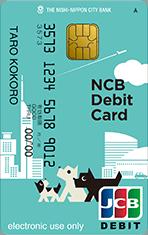 NCBデビット-JCBの券面