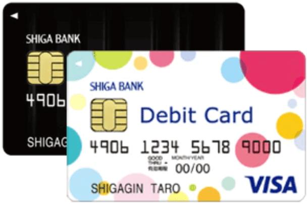 しがぎんVisaデビットカードの券面