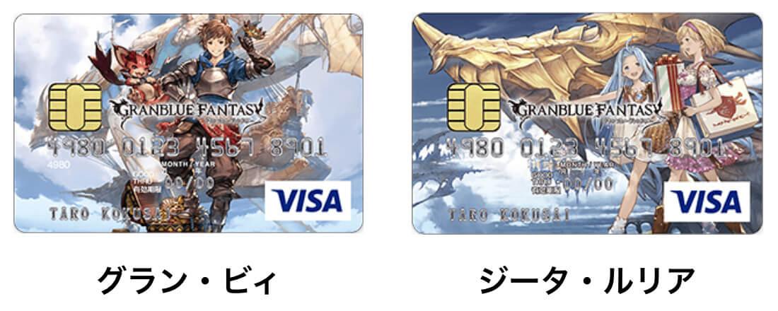 グランブルーファンタジー VISAカードの券面