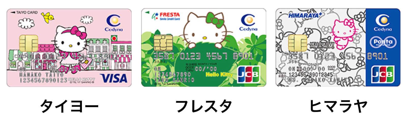 タイヨーカード フレスタスマイルクレジットカード ヒマラヤPontaカードPlusのハローキティデザインクレジットカード