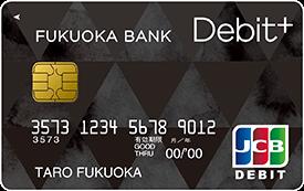Debit+ 一般カード(ブラック)の券面