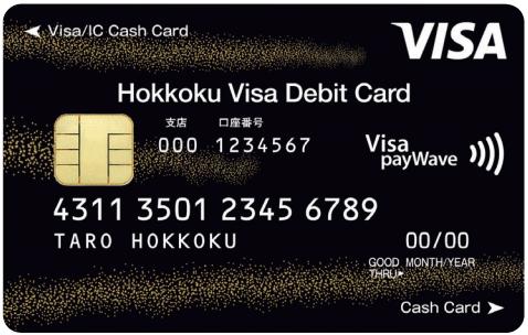 北國Visaデビットカード ゴールドの券面