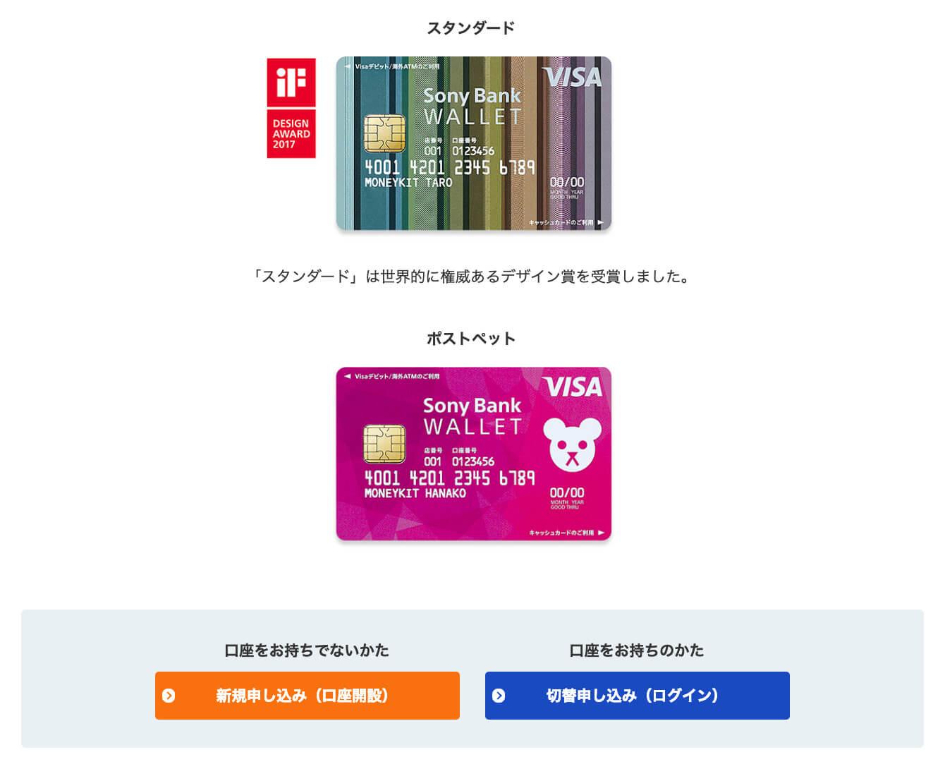 ソニー銀行で口座開設とデビットカードを同時申し込み