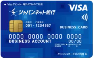 JNBVisaデビットカード ビジネス 券面