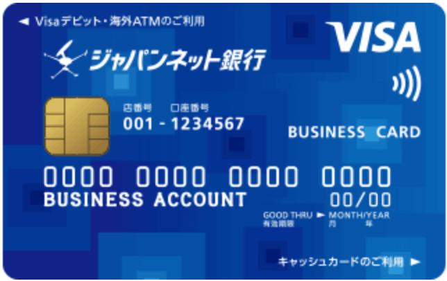 JNBVisaデビットカード ビジネスの券面