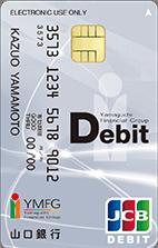 山口銀行のワイエムデビットJCBカードの券面