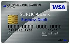 SURUGA Visaビジネスデビットカード 券面