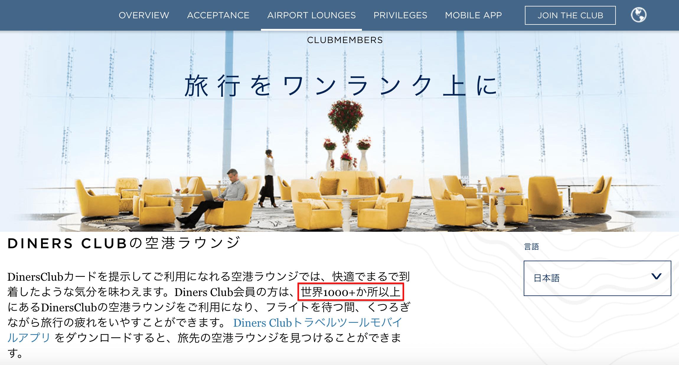 ダイナースクラブカードで利用できる空港ラウンジは世界1,000か所以上