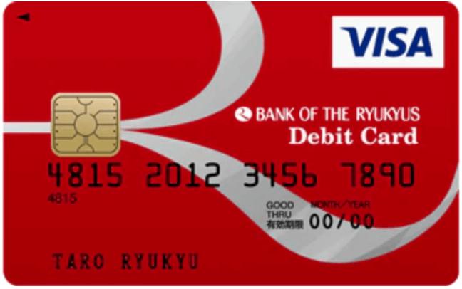 りゅうぎんVisaデビットカードの券面