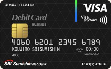 住信SBIネット銀行Visaデビット付キャッシュカード(法人向け)の券面