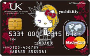 UNDERGROUND KINGDOM マスターカード Yoshikittyデザインの券面