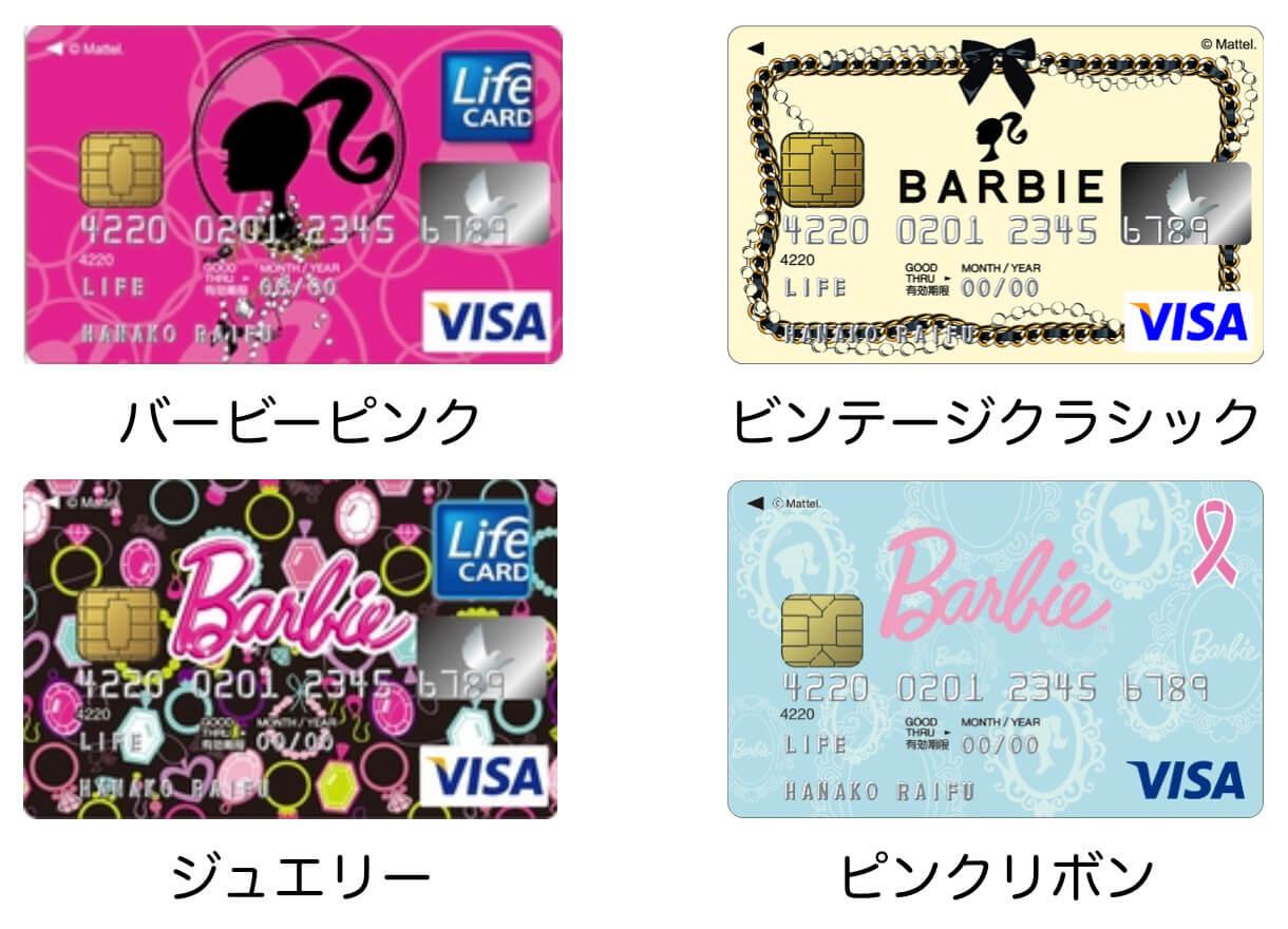 Barbie カード4種類の券面デザイン