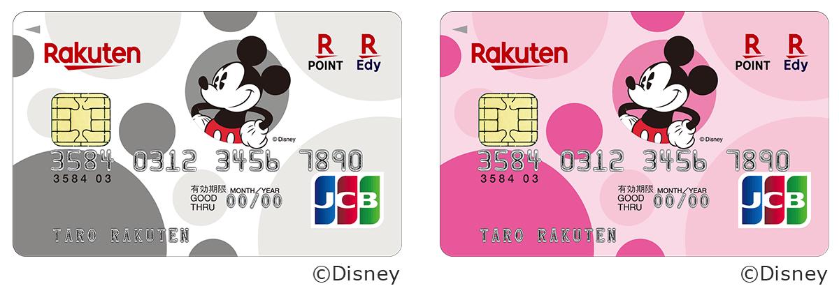 楽天カード(ディズニー・デザイン)の券面(2019年2月版)