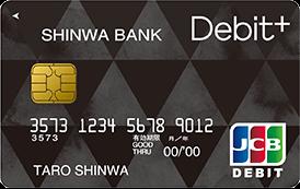 親和銀行のDebit+ 一般カード(ブラック)の券面