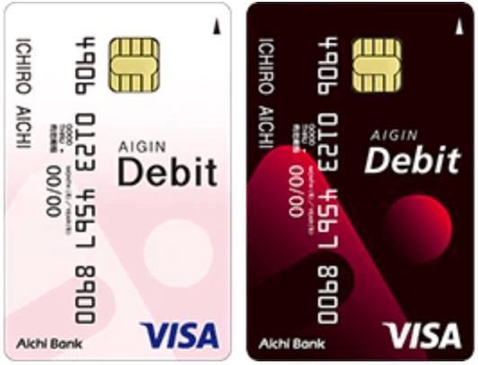 愛銀Visaデビットの券面