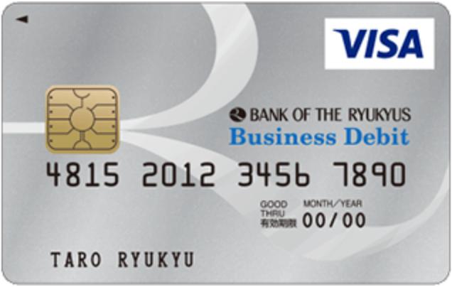 りゅうぎんVisaビジネスデビットカード 券面