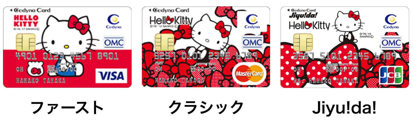 セディナカードファースト セディナカードクラシック セディナカードJiyu!da! ハローキティデザインの券面