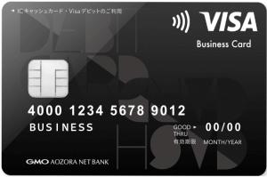 Visaビジネスデビットの券面