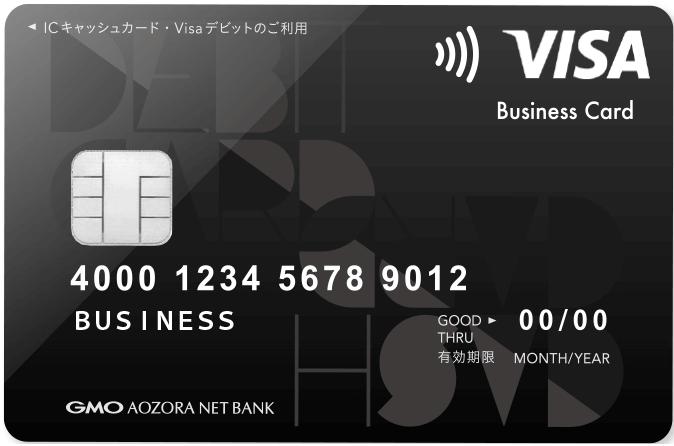 Visaビジネスデビット 券面