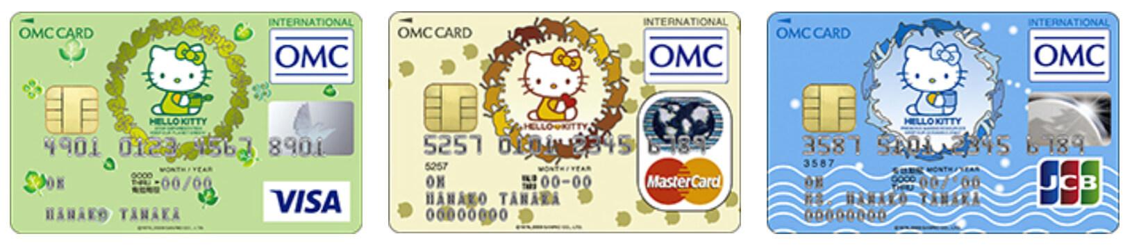 OMCカード ハローキティ3種の券面デザイン