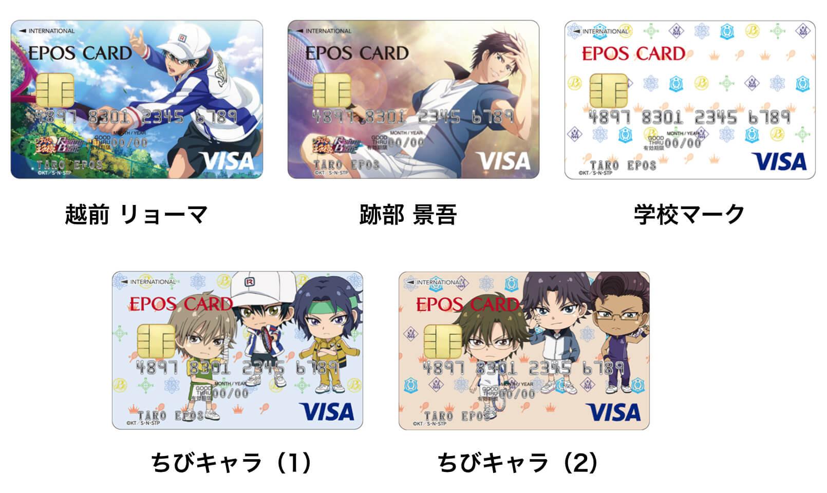 新テニスの王子様エポスカード キャラクター クレジットカード