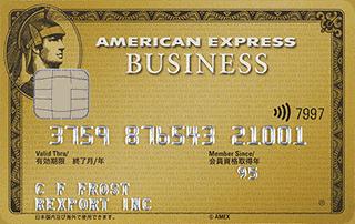 アメリカン・エキスプレス・ ビジネス・ゴールド・カードの券面