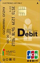 山口銀行のワイエムデビットJCBカード ゴールドの券面
