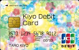 紀陽JCBデビットカードの券面